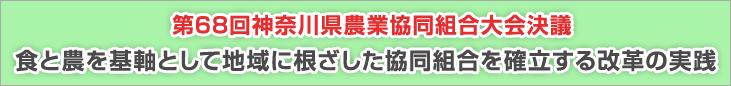 第68回神奈川県農業協同組合大会決議