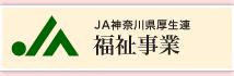 JA神奈川県厚生連 福祉事業