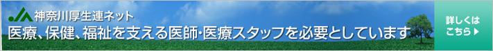 神奈川厚生連ネット 医療、保健、福祉を支える医師・医療スタッフを必要としています