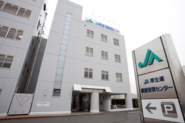 JA健康管理センター あつぎ