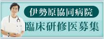 伊勢原協同病院 臨床研修医募集